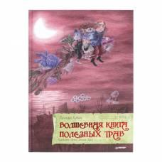 Я хочу все знать! Волшебная книга полезных трав. Полонца К. Издательский дом