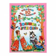 10 сказок малышам «Золушка и другие сказки» Проф-Пресс