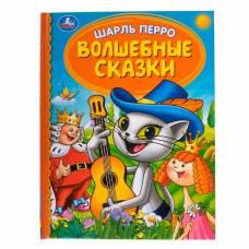 Детская библиотека. Волшебные сказки. Перро Ш. Умка