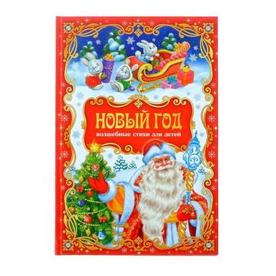 Сборник стихов «Новый год», твёрдый переплёт Буква-Ленд