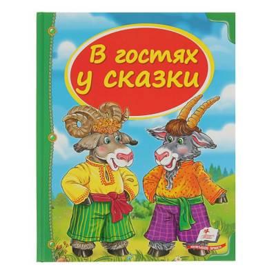 В гостях у сказки. Сборник Издательство