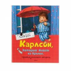 Карлсон, который живёт на крыше, проказничает опять. Линдгрен А. Издательство Махаон