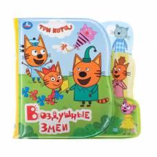 Книга-пищалка для ванны с закладками. Три Кота. Воздушные змеи. 14х14 см Умка