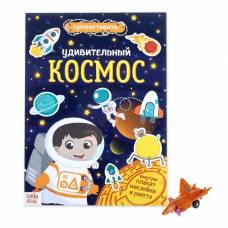 Активити книга с наклейками и игрушкой «Удивительный космос», 12 стр. Буква-Ленд