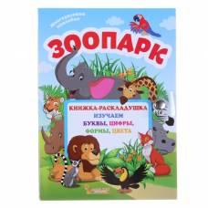 Книжка-раскладушка с многоразовыми наклейками «Зоопарк» Crystal Book