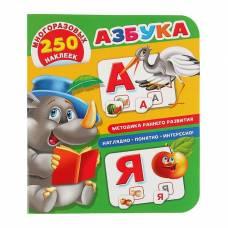 Азбука. 250 многоразовых наклеек. Дмитриева В. Г. БАСТ