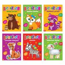 Аппликации набор «Животные», 6 шт, 20 стр. Буква-Ленд
