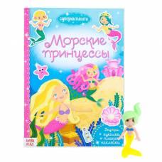 Активити книга с наклейками и игрушкой «Морские принцессы», 12 стр. Буква-Ленд