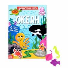 Активити книга с наклейками и растущими игрушками «Океан», 12 стр. Буква-Ленд
