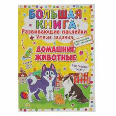 Развивающая книжка с наклейками «Домашние животные» Crystal Book