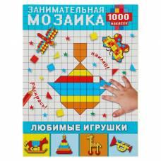 Занимательная мозаика «Любимые игрушки» БАСТ