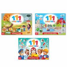 111 наклеек набор «Обучаемся играя» Буква-Ленд