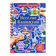 Активити книга с наклейками «Весёлые каникулы», 20 стр, формат А4 Буква-Ленд