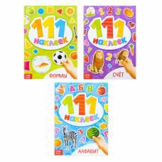 111 наклеек набор «Для юных гениев», 3 шт по 12 стр Буква-Ленд