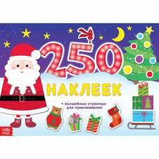 Книжка 250 новогодних наклеек «Дед Мороз», 17 х 24 см, 8 страниц Буква-Ленд