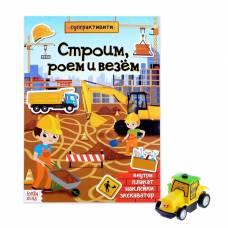 Активити книга с наклейками и игрушкой «Строим, роем и везём», 12 стр. Буква-Ленд