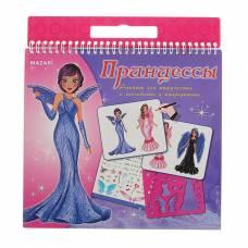Альбом для творчества «Принцессы», с наклейками и трафаретами MAZARi