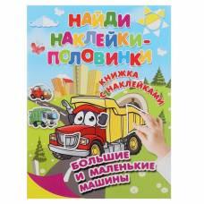 Большие и маленькие машины. Дмитриева В. Г., Двинина Л. В. БАСТ
