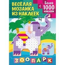 Веселая мозаика из наклеек. Зоопарк НД плэй / ND PLAY