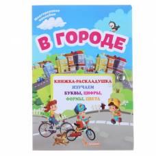 Книжка-раскладушка с многоразовыми наклейками «В городе» Crystal Book