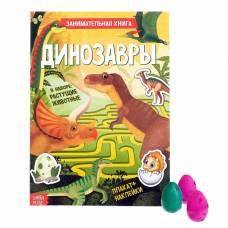 Активити книга с наклейками и растущими игрушками «Динозавры», 12 стр. Буква-Ленд