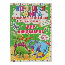 Большая книга «Развивающие наклейки. Умные задания. Мир динозавров» Crystal Book