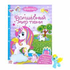 Активити книга с наклейками и игрушкой «Волшебный мир пони», 12 стр. Буква-Ленд