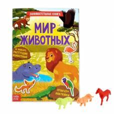 Активити книга с наклейками и растущими игрушками «Мир животных», 12 стр. Буква-Ленд