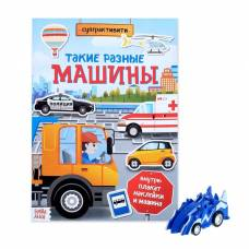 Активити книга с наклейками и игрушкой «Такие разные машины», 12 стр. Буква-Ленд