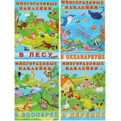 Многоразовые наклейки: В деревне; В зоопарке; В лесу; В океанариуме Издательство