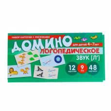 Логопедическое домино, звук [Л']. Для детей 4-7 лет Ника