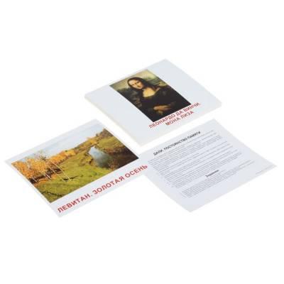 Обучающие карточки «Шедевры художников» Вундеркинд с пеленок