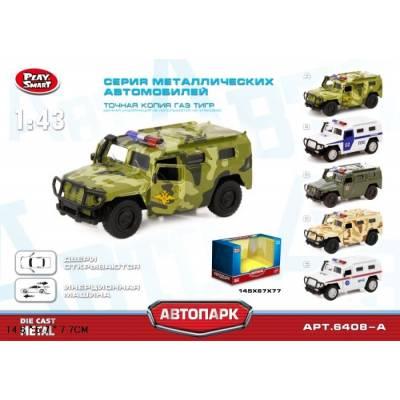 Инерционная военная машинка