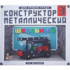 Конструктор «Школьный-3» для уроков труда, 160 деталей Десятое Королевство
