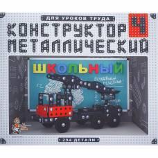 Конструктор «Школьный-4» для уроков труда, 294 детали Десятое Королевство