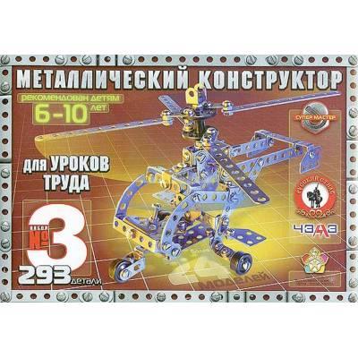 Металлический конструктор №3
