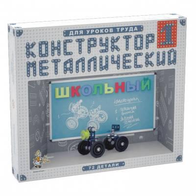 Школьный металлический конструктор №1