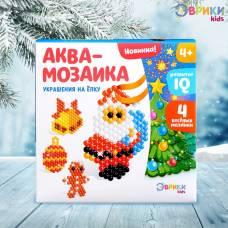 Аквамозайка «Дед мороз с мешком», подвески на ёлку Эврики