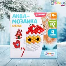 Аквамозайка «Дед мороз с домиком», брелки Эврики