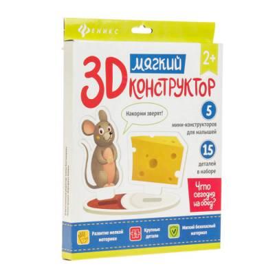 Мягкий конструктор 3D «Что сегодня на обед?» Феникс