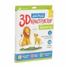 Мягкий конструктор 3D «Джунгли» Феникс