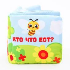 Мягкая книжка-шуршалка «Кто что ест?», 12 х 12 см Крошка Я