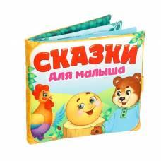 Мягкая книжка-игрушка «Сказочки для малыша» Забияка
