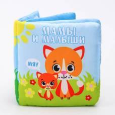 Мягкая книжка-шуршалка «Мамы и малыши», 12 х 12 см Крошка Я