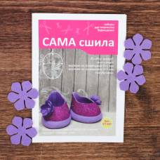 Набор для создания кукольной обуви КТ-001 Сама сшила