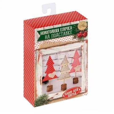 Ёлочки на подставке «Уютный Новый год», набор для шитья, 10,5 × 16 × 5 см Арт Узор