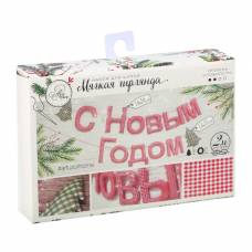 Гирлянда новогодняя мягкая «С Новым Годом!», набор для шитья, 10,7 × 16,3 × 5 см Арт Узор