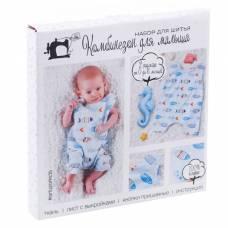 Детская одежда: комбинезон «Подводный мир», набор для шитья Арт Узор