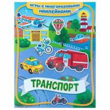 Игры с многоразовыми наклейками «Транспорт» Росмэн