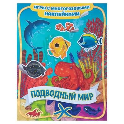 Игры с многоразовыми наклейками «Подводный мир» Росмэн